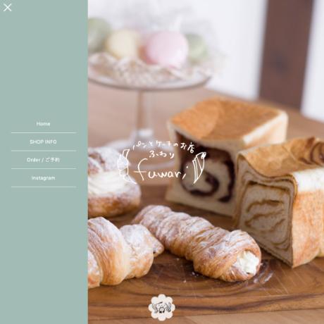 ウェブデザイン パンとケーキのお店fuwari