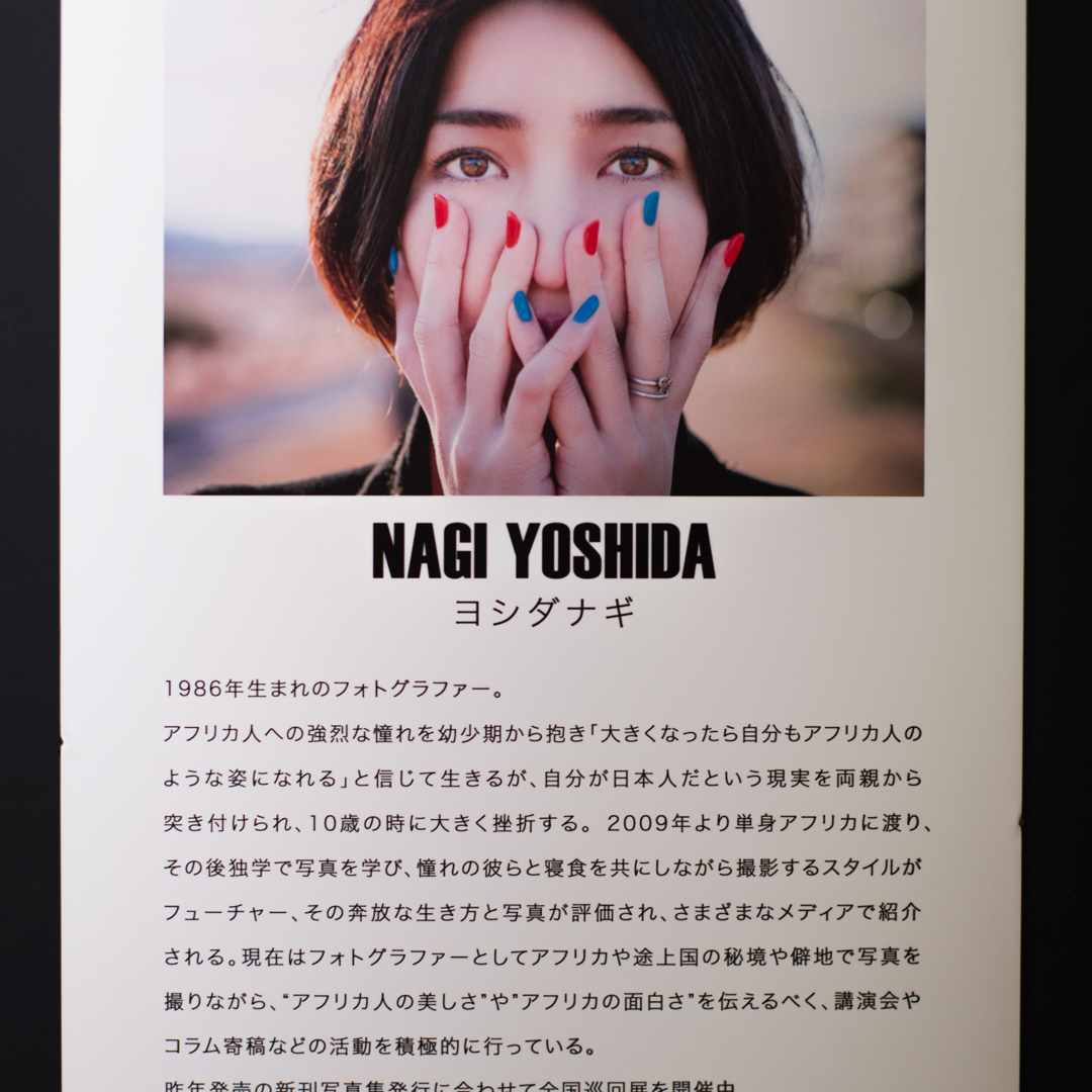 ヨシダナギさん写真展「HEROES2019」