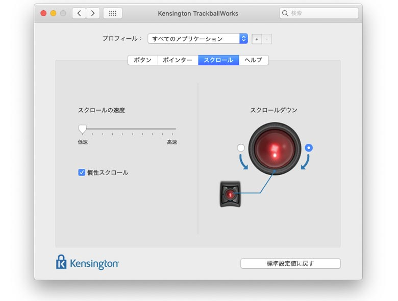 専用アプリ 設定画面3
