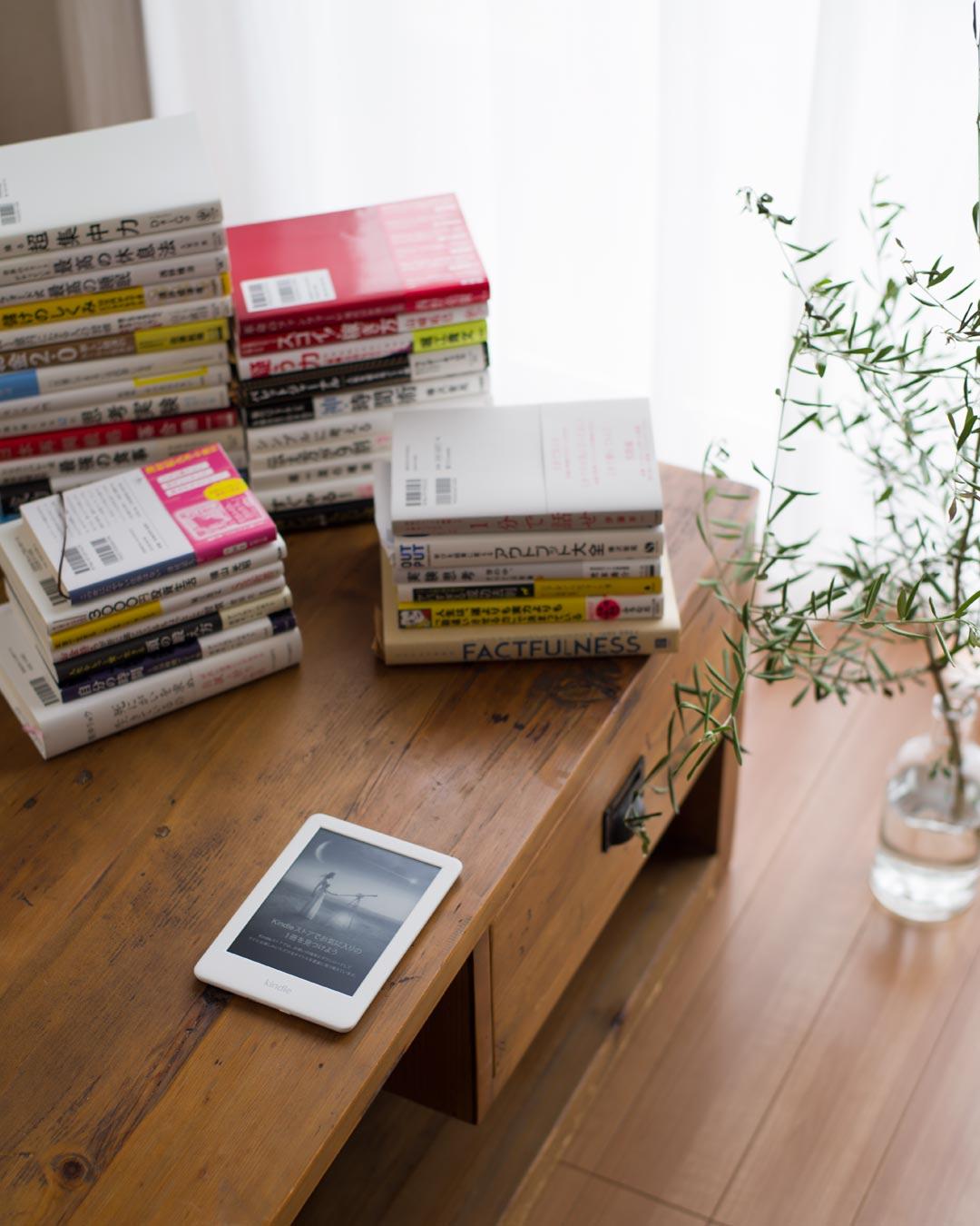 ミニマリストを目指し、本を断捨離→電子書籍 kindleに集約しました。