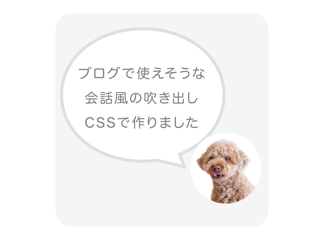 ワードプレスのブログで、会話風 吹き出しコメントをつくるCSSデザイン。