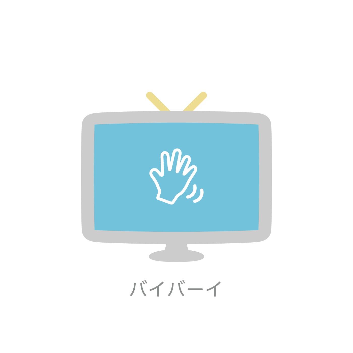 テレビを処分して、人生が豊かになりました。NHK解約→年払いの人は受信料も返ってきますよ。