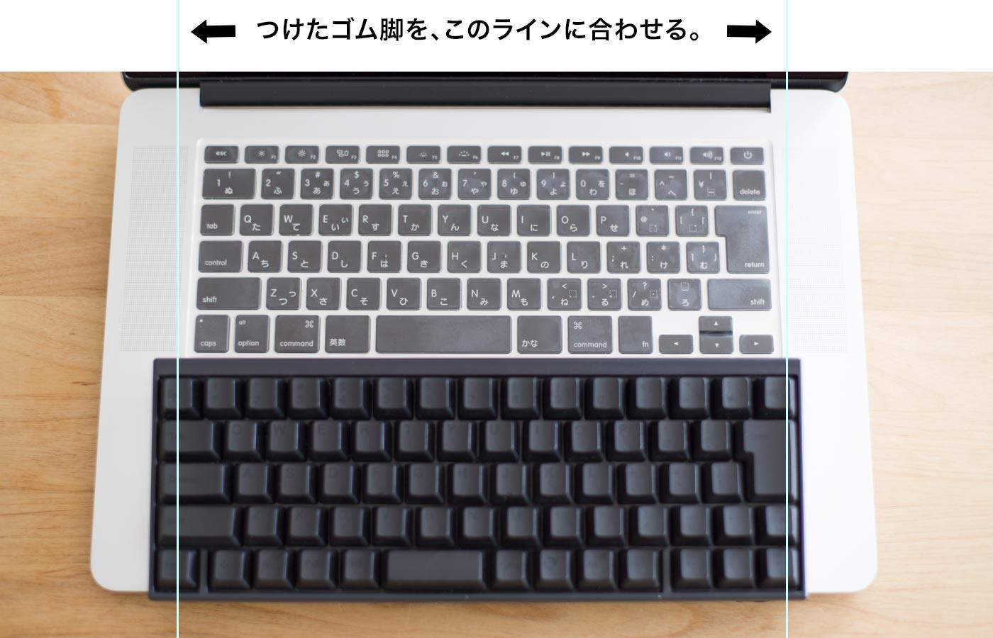 Macbook の キーに触れないように HHKBをおいてください