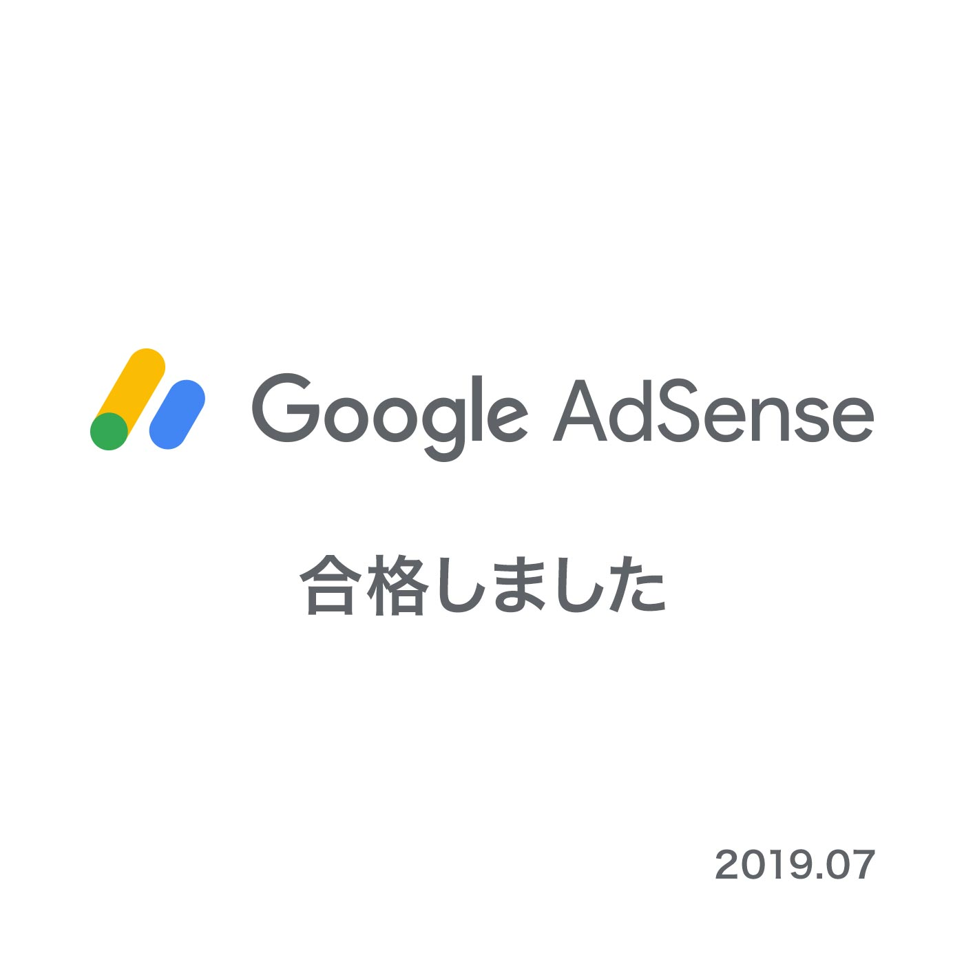 Googleアドセンス審査合格までと、ads.txt注意喚起の解消をまとめました。