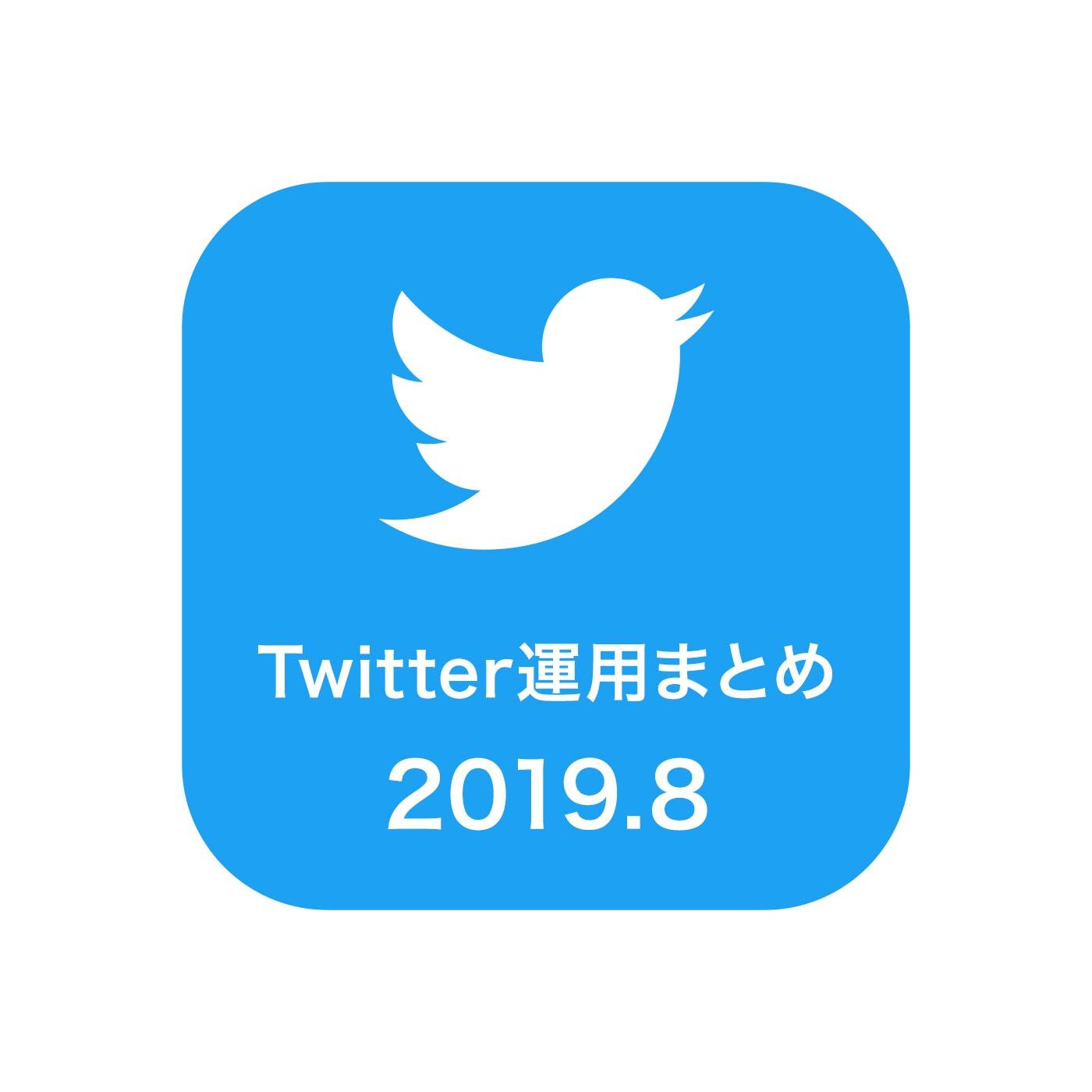 Twitter初心者2ヶ月目 ブログとの運用2019年8月 気づきとまとめ